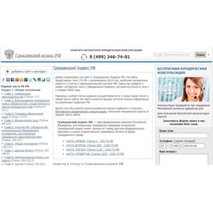 Гражданский кодекс РФ (www.gk-rf.ru) фото