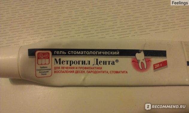 метрогил дента от запаха изо рта