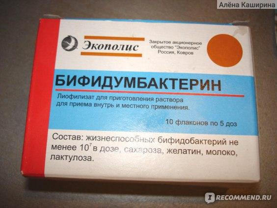 Бифидумбактерин для беремен