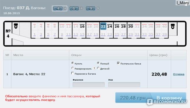 цена билеты москва главный жд ростов
