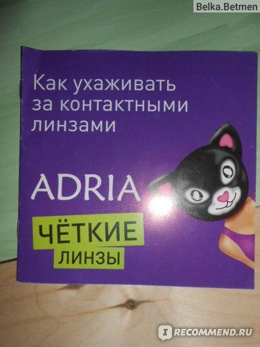 """Однодневные контактные линзы ADRIA Go """"свобода и комфорт!"""" фото"""
