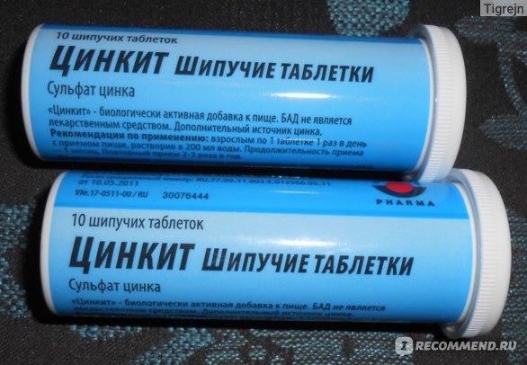 Цинктерал : инструкция по применению таблеток, цена.