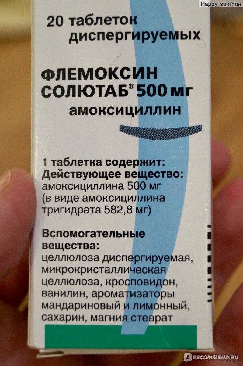 Простатит флемоксин солютаб простатит боль после секса