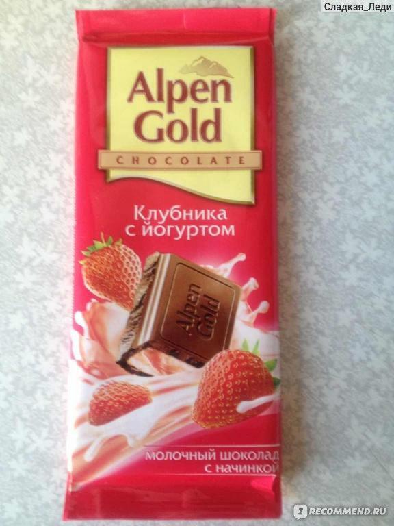 Альпен гольд клубника с йогуртом