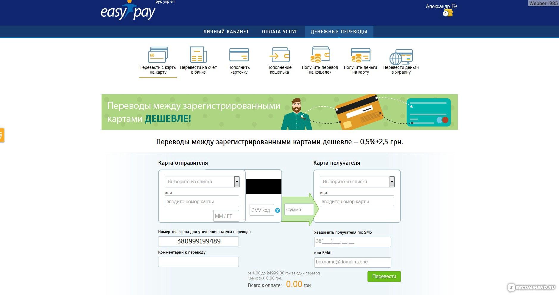 Электронный кошелек Easy Pay - «Удобный и понятный» | Отзывы покупателей