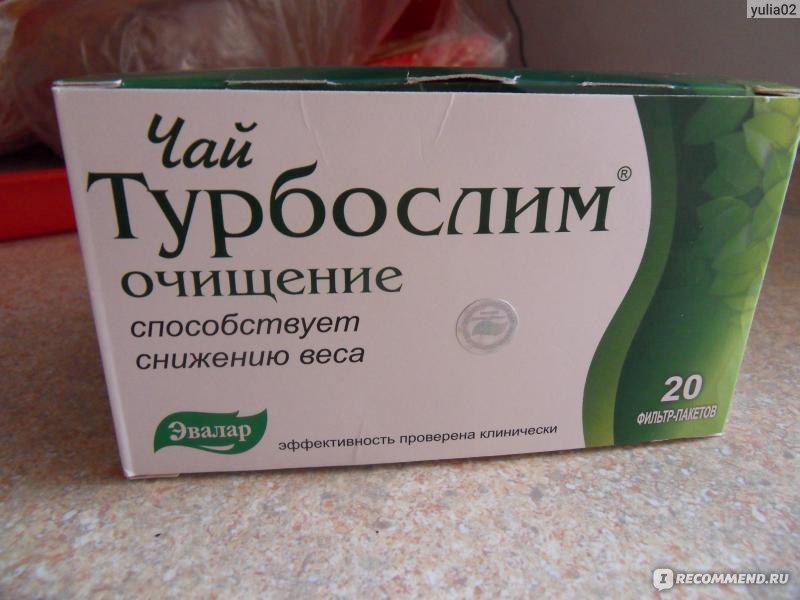 чай турбослим для похудения инструкция противопоказания