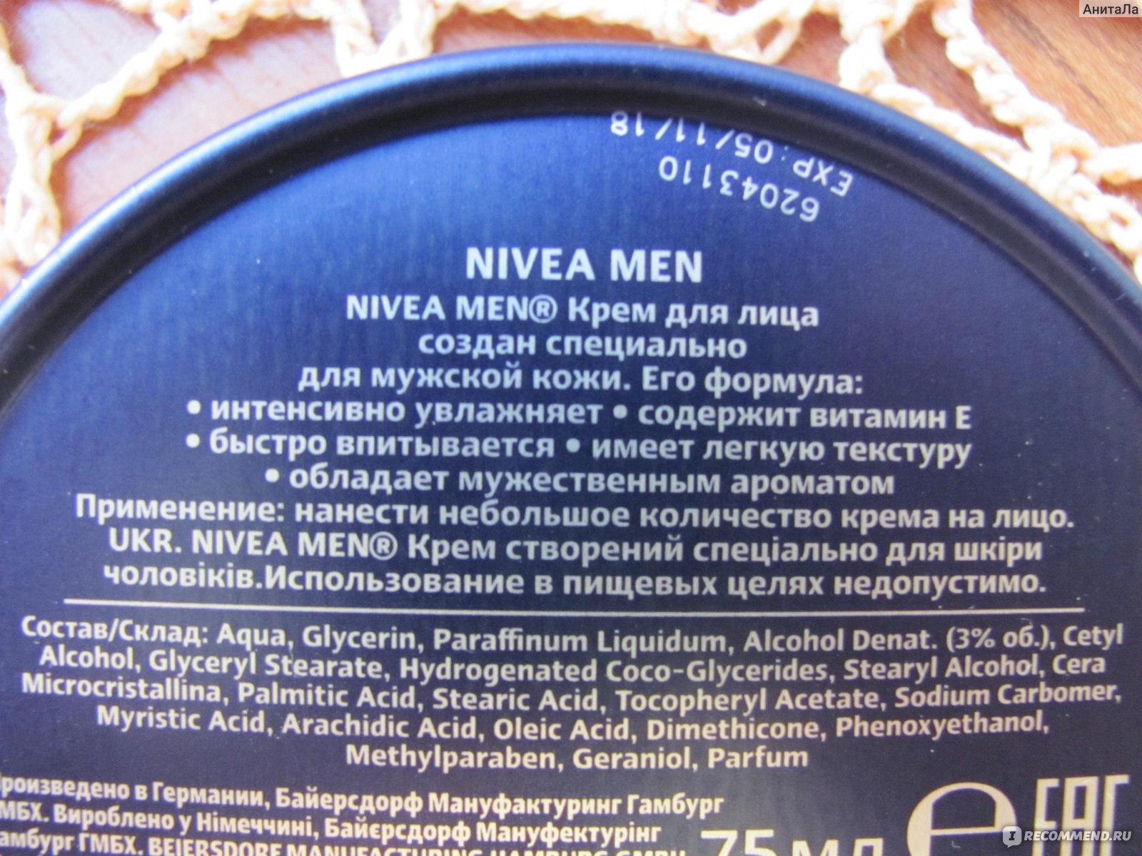 7bdcdb7a6e3e Крем для лица NIVEA MEN - «Почему я, женщина, выбрала крем для лица ...