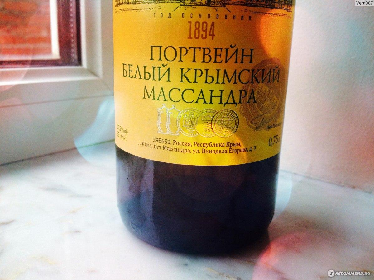 Крымский портвейн Массандра