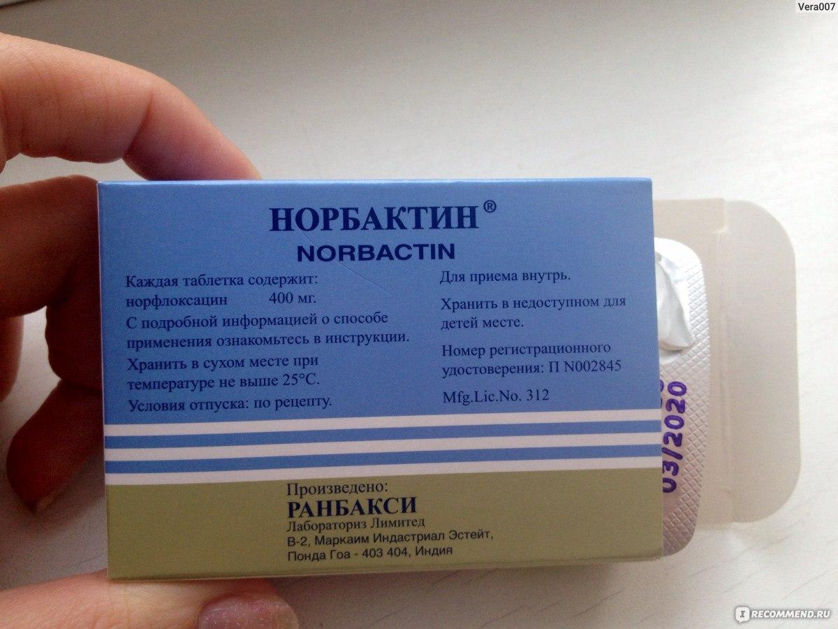 норбактин уколы инструкция по применению