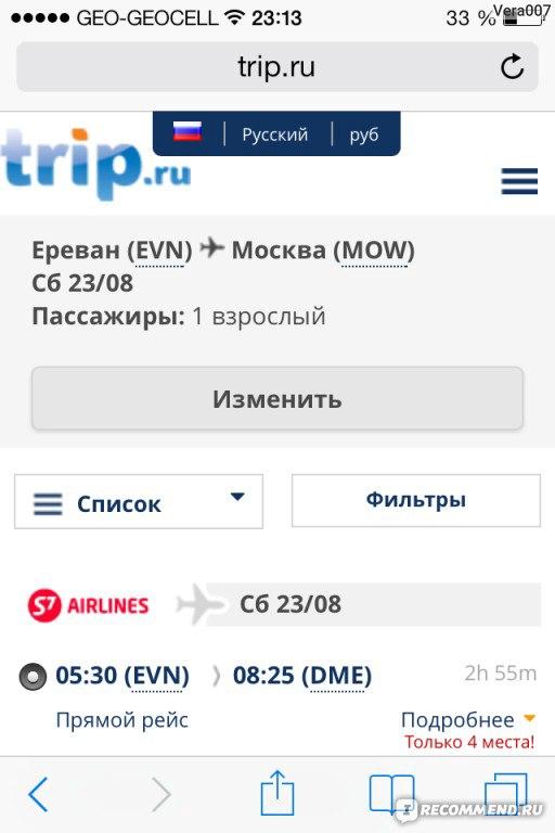 Заказала билеты на самолет по интернету билеты на самолет чита москва цена