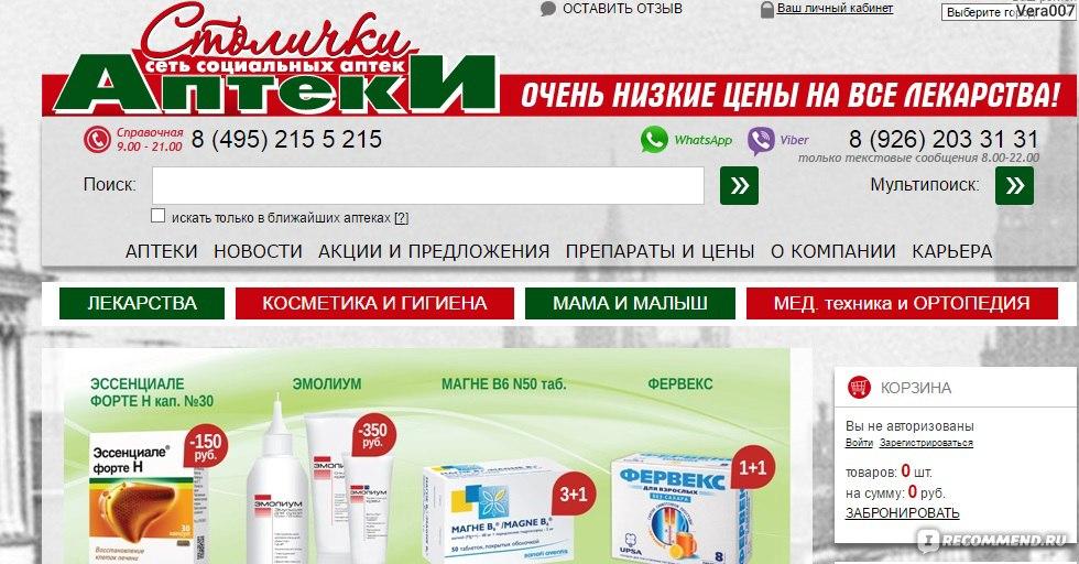 аптеки столички полная версия сайта
