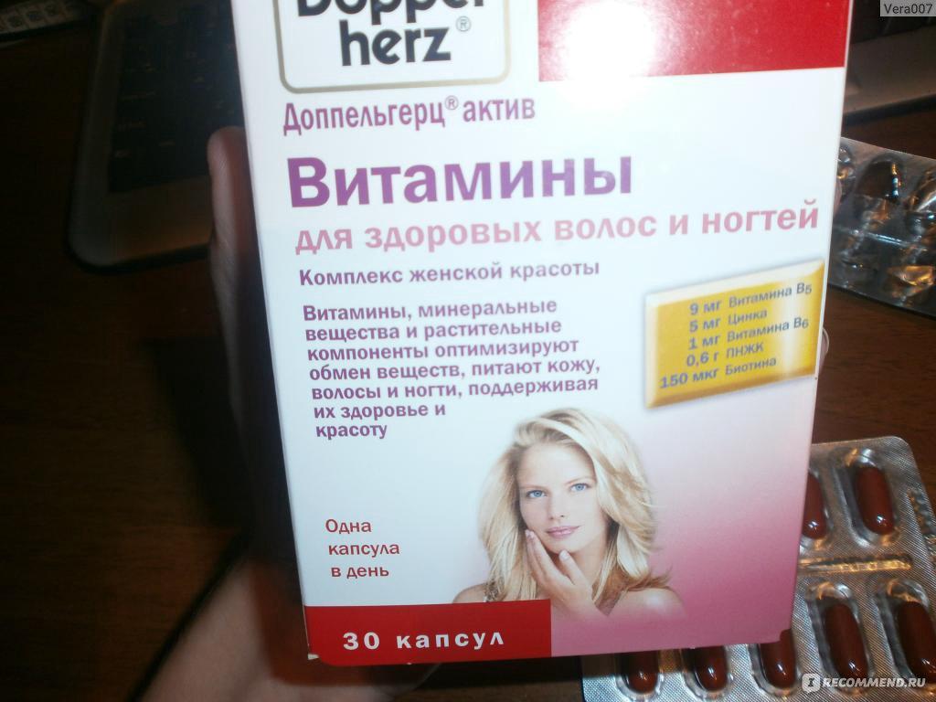 Витамины для волос купить в гродно