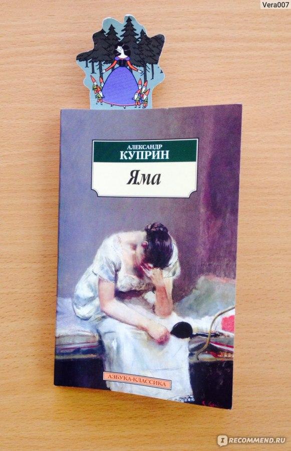 Книга о жизни проститутки
