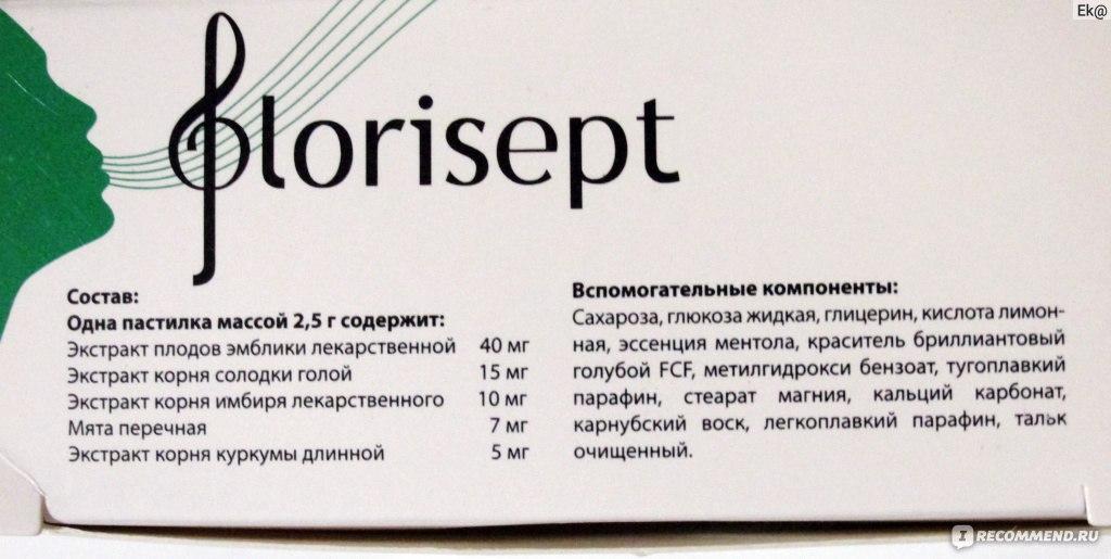 пастилки флорисепт инструкция
