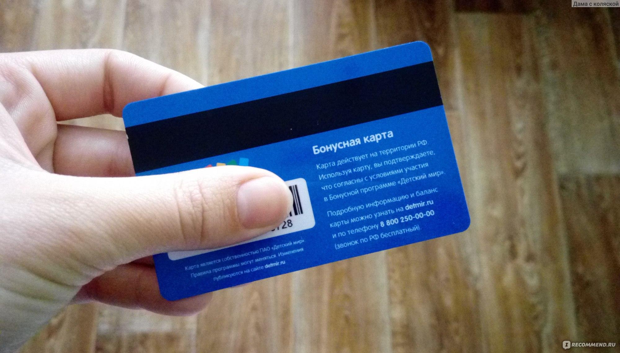 00b11c68a Детский мир, Сеть магазинов - «Детский мир: ВСЁ о бонусных картах ...