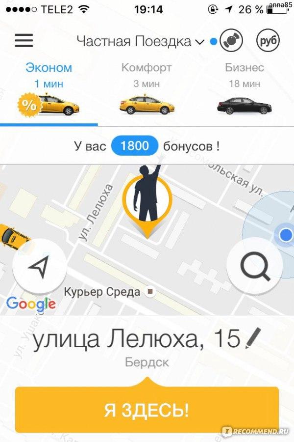 Гетт такси тест для водителей