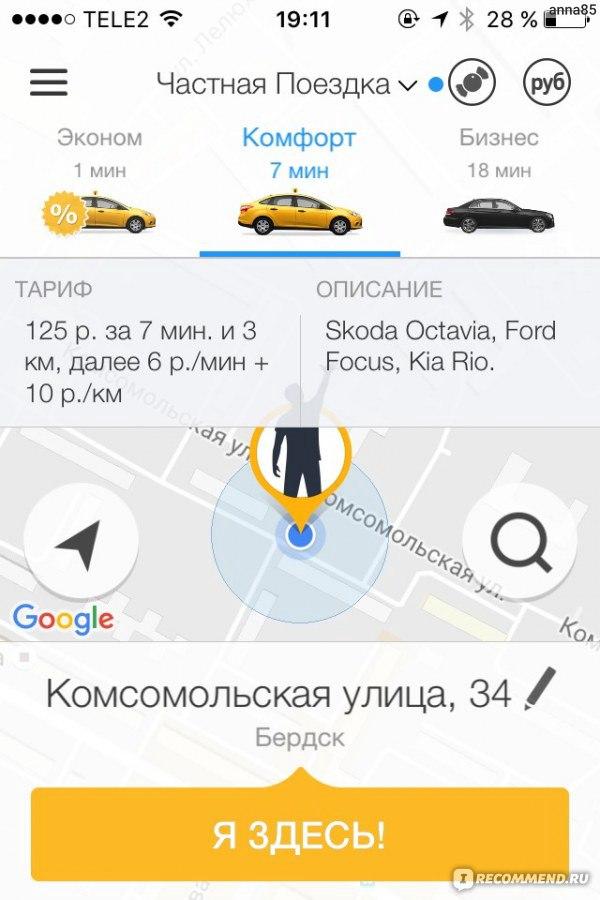 гет такси спб отзывы водителей проверка машины по номеру и вин