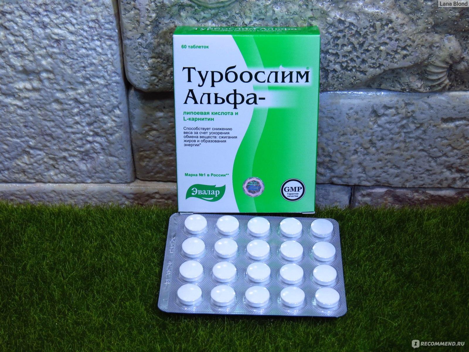 таблетки турбослим альфа ящик