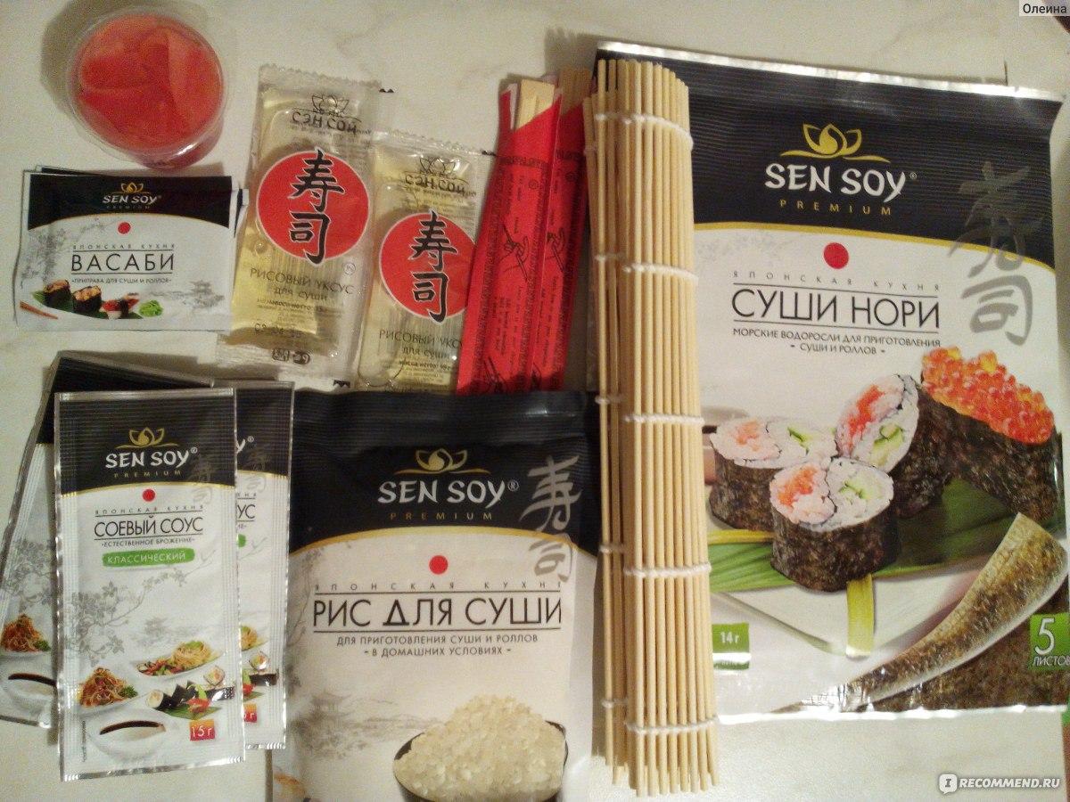 сен сой набор для суши как приготовить