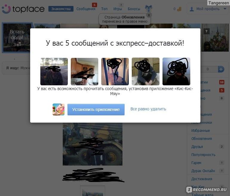 Topface сайт знакомства