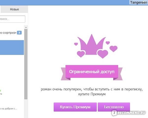 topface знакомства и общение вконтакте