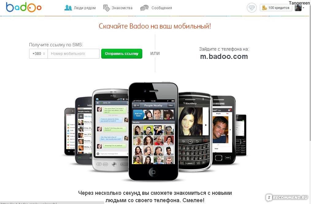 Знакомство для мобильных