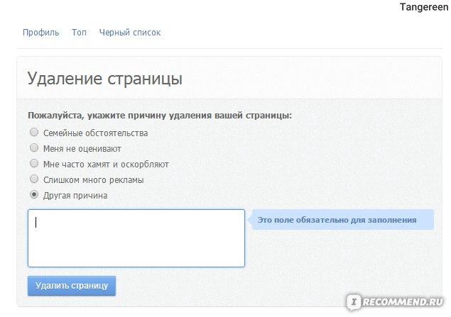 сайте знакомства удалить страничку в