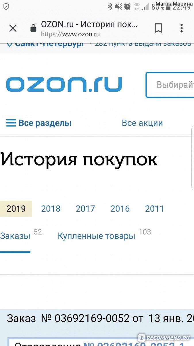 Ozon.ru» - интернет-магазин - «Ozon.ru - радует моих близких ... 71c254463d7