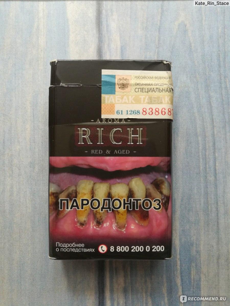 Сигареты rich купить оптом купить сигареты в москве оптом дешевые