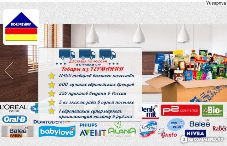 Сайт Интернет-супермаркет товаров из Европы Diskontshop.eu - «Купить ... e8d5c1ba5fc