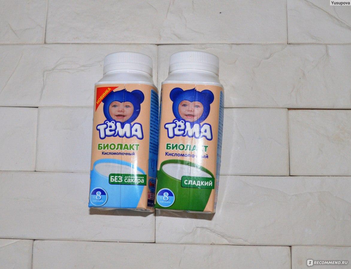 Биолакт питьевой Тема с сахаром Отзывы покупателей