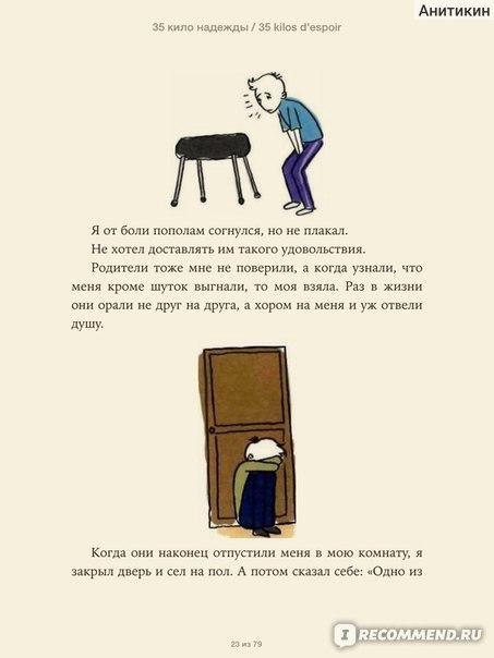 Анна Гавальда Просто Вместе