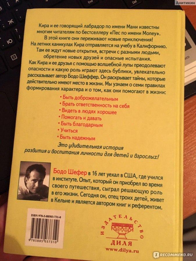 кира и секрет бублика pdf