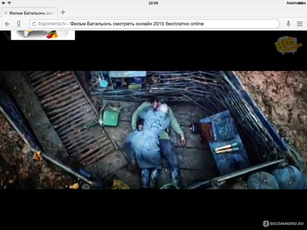 Батальонъ - Кино Mail.Ru — фильмы ...
