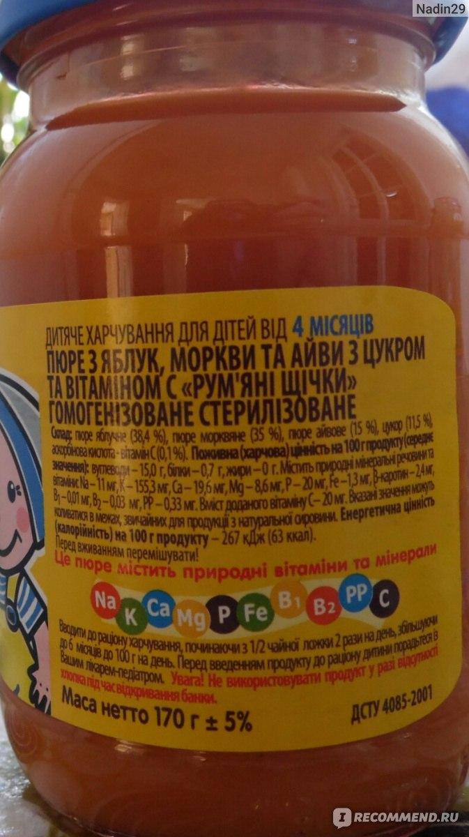 Пюре Чудо-чадо Яблоко-морковка-айва - «Зашел не с первого раза ... bc78a535097c1