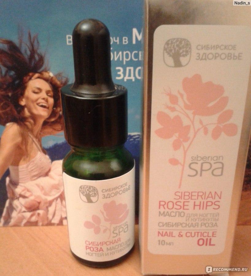 масло розы сибирское здоровье состав