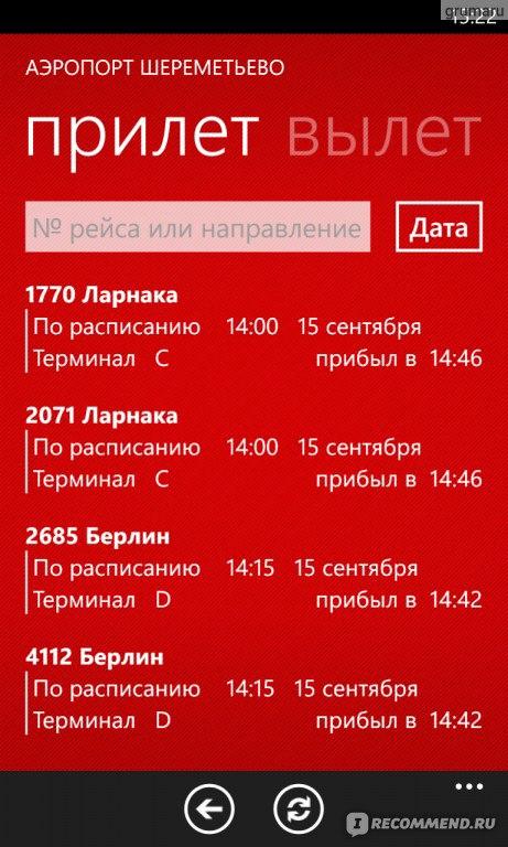 Аэроэкспресс в Домодедово, Шереметьево, Внуково -