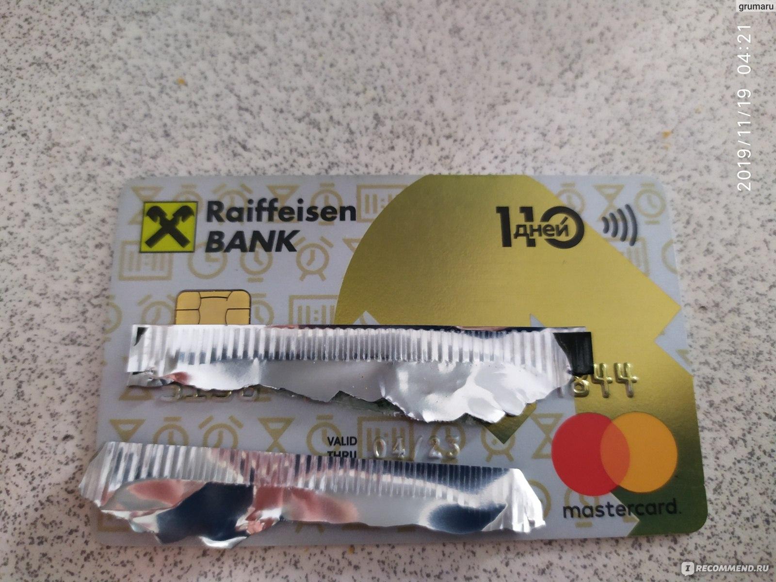 кредитная карта 110 дней от райффайзен банка как перевести деньги с одного номера мегафон на другой номер мегафона в личном кабинете