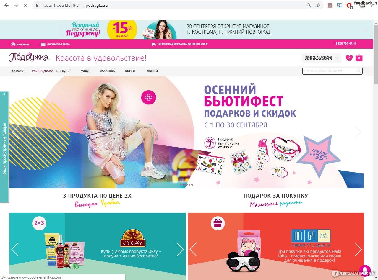 Подружка Интернет Магазин Нижний Новгород Официальный Сайт