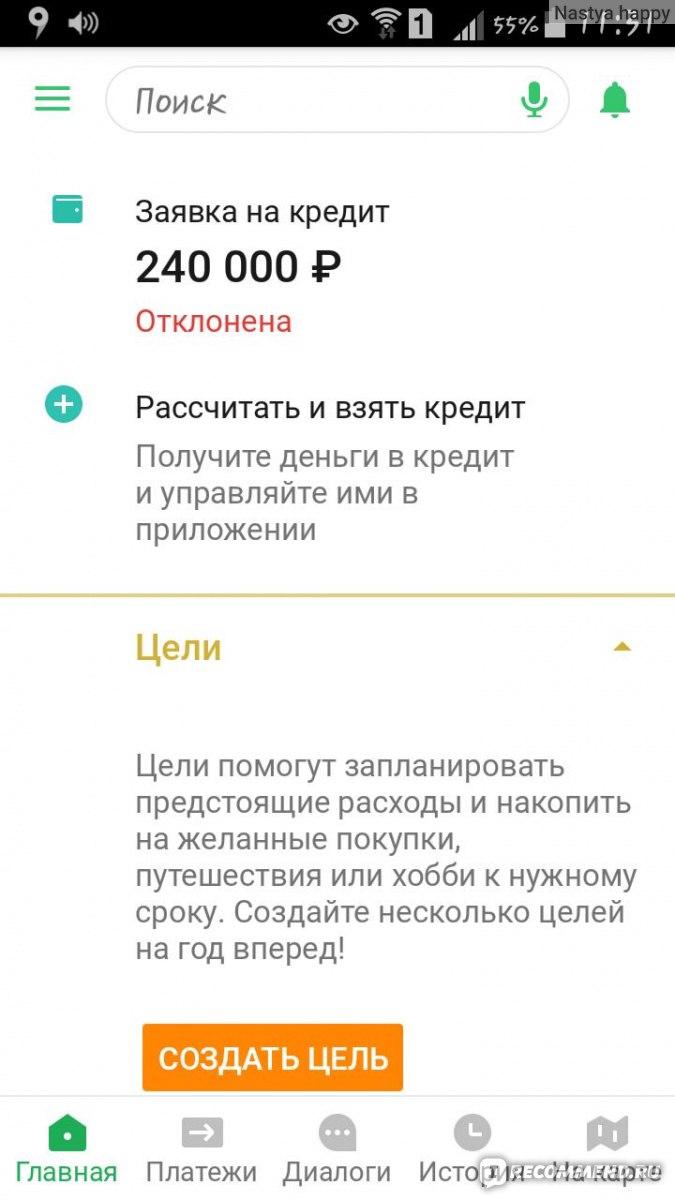 Взять кредит 240 000 поможем взять кредит в минусинске