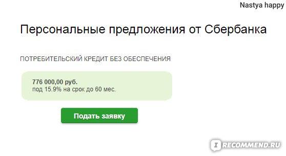 альфа банк потребительский topcreditbank ru