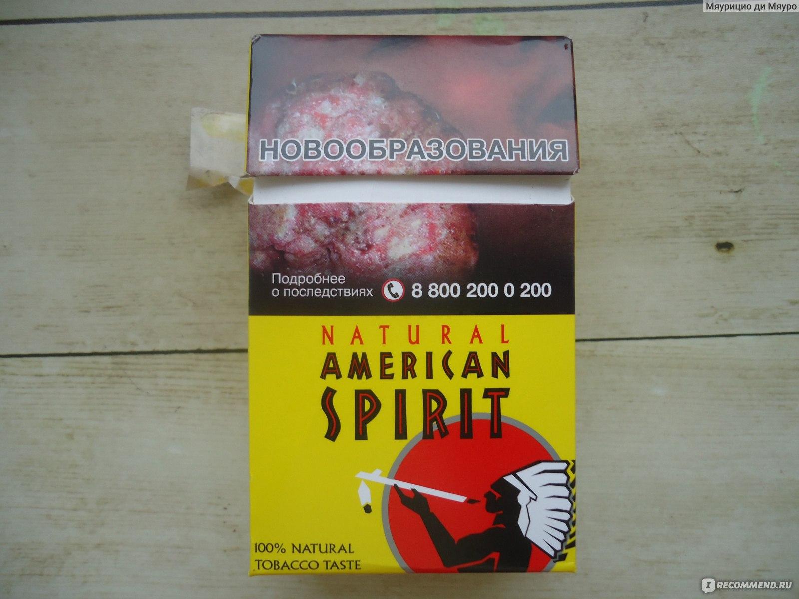 Сигареты american spirit где купить купить джул казань электронная сигарета