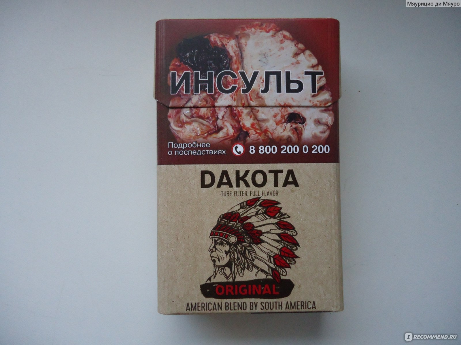 Сигареты dakota купить в спб электронные сигареты puff заказать