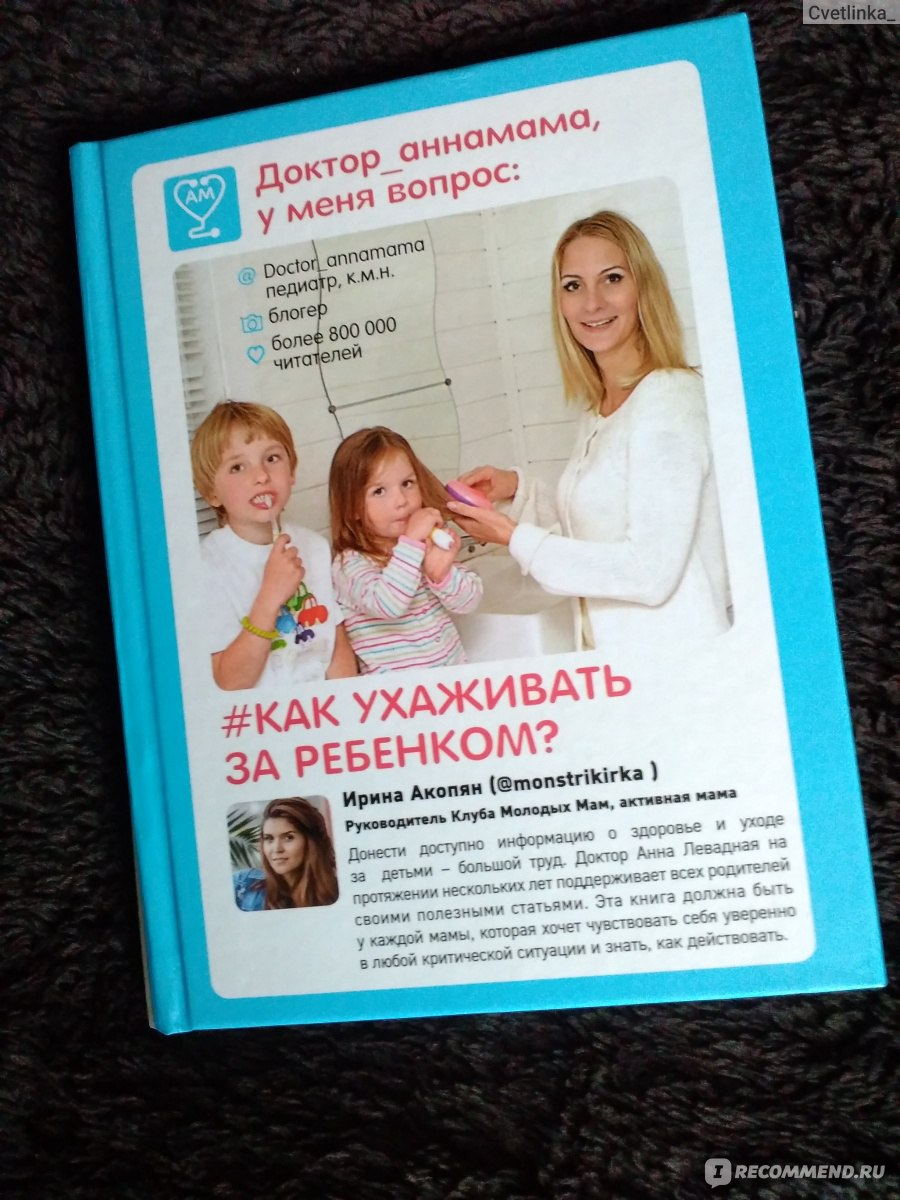 Мама — доктор. Для любого ребенка — лучший доктор — мама