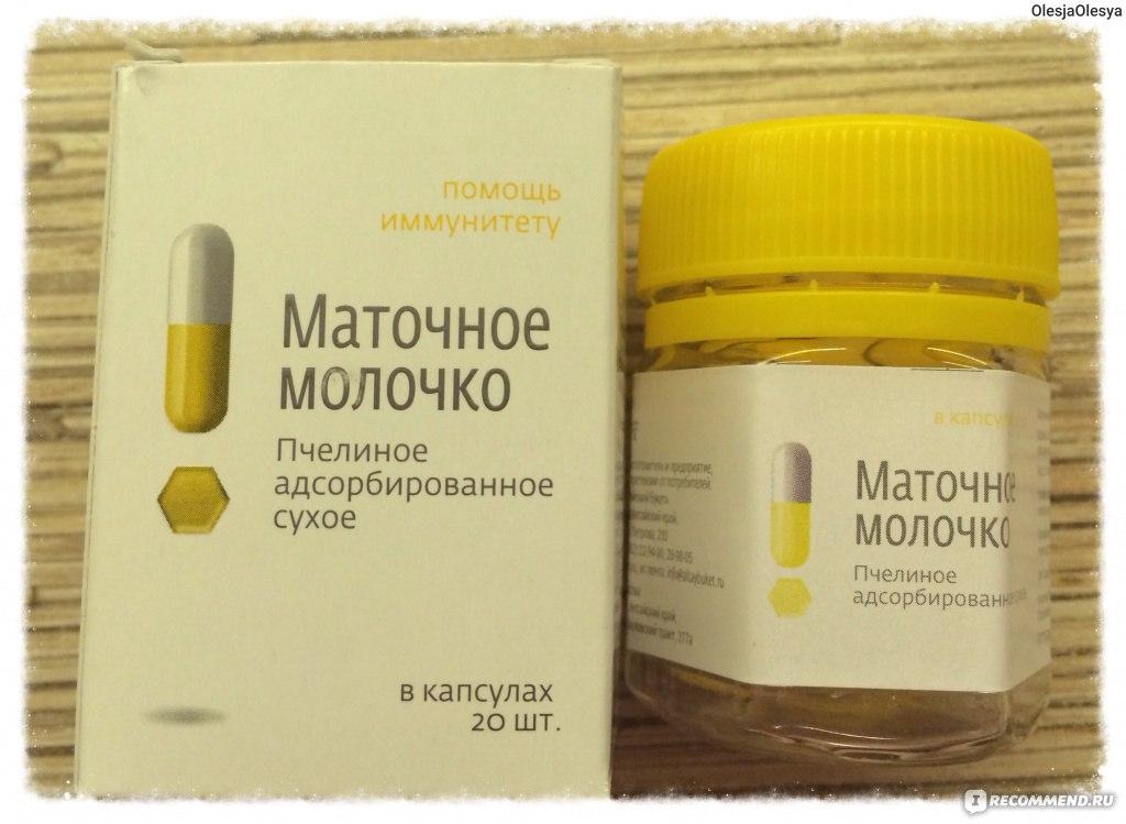 Маточное молочко пчелинное в капсулах