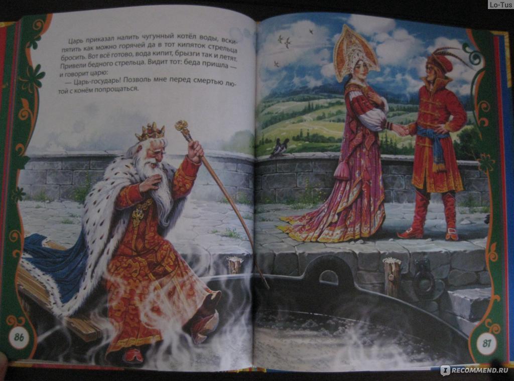 Сказки в картинках морской царь и василиса премудрая
