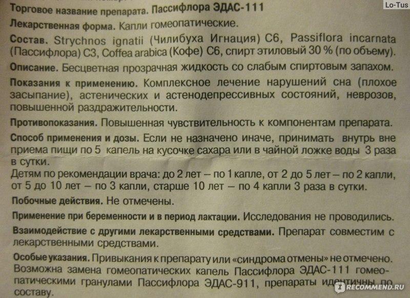 Боровая, Завокзалье, эдас 306 при беременности задания Ответ