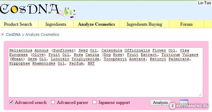 Сайт проверить состав косметики
