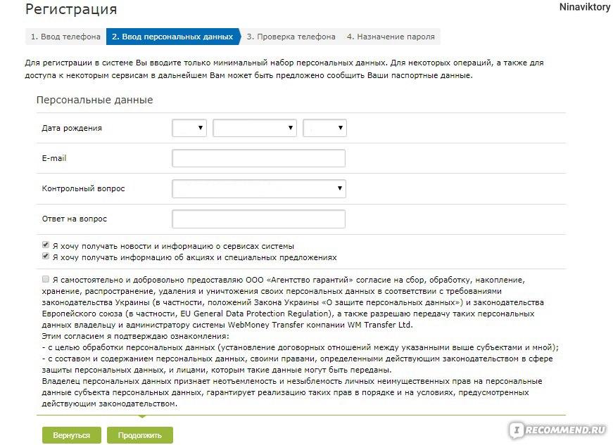 как войти в webmoney без телефона россельхозбанк онлайн калькулятор кредита потребительский рассчитать