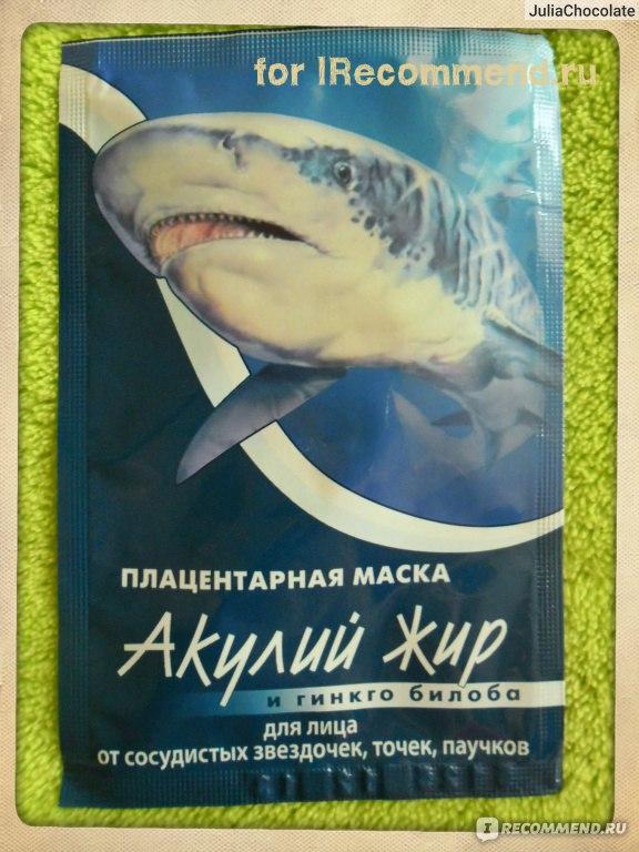 Био-плацентарная маска акулий жир отзывы